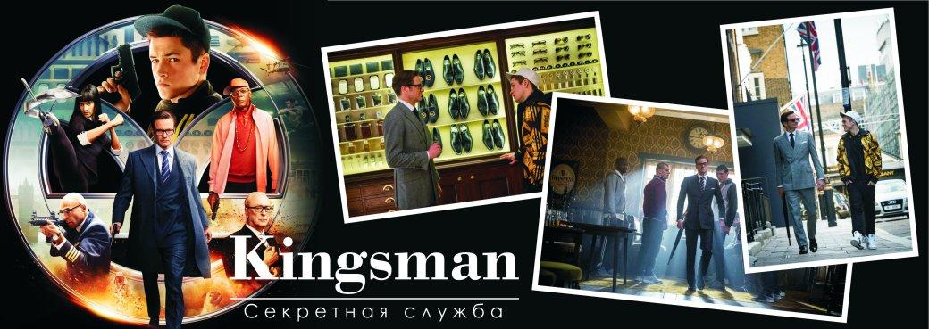 Kingsman: Секретная служба   Канобу - Изображение 2328
