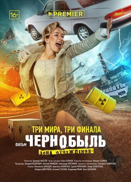 Рецензия на фильм «Чернобыль: Зона отчуждения. Финал»   Канобу - Изображение 0