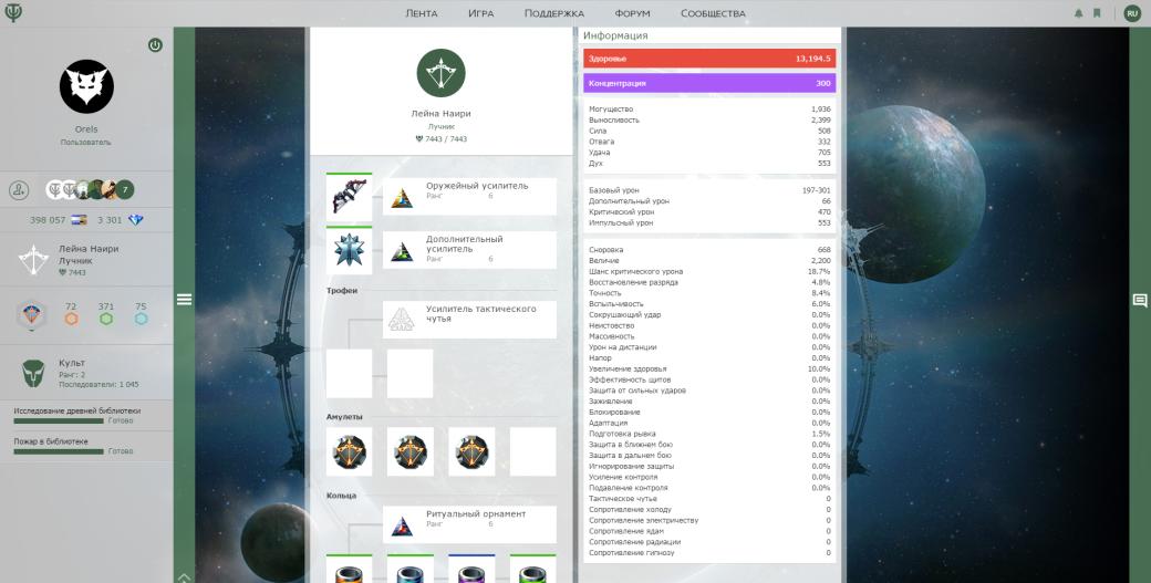 Как разработчикам Skyforge удалось создать «MMO для всех» | Канобу - Изображение 10