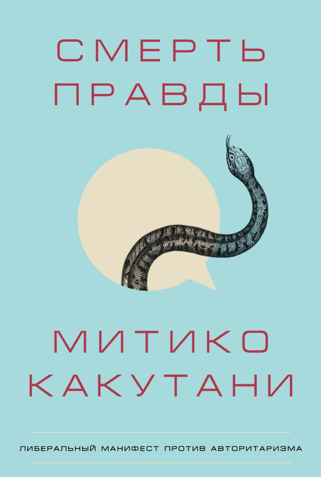 Лучшие ихудшие книги 2019 | Канобу - Изображение 0