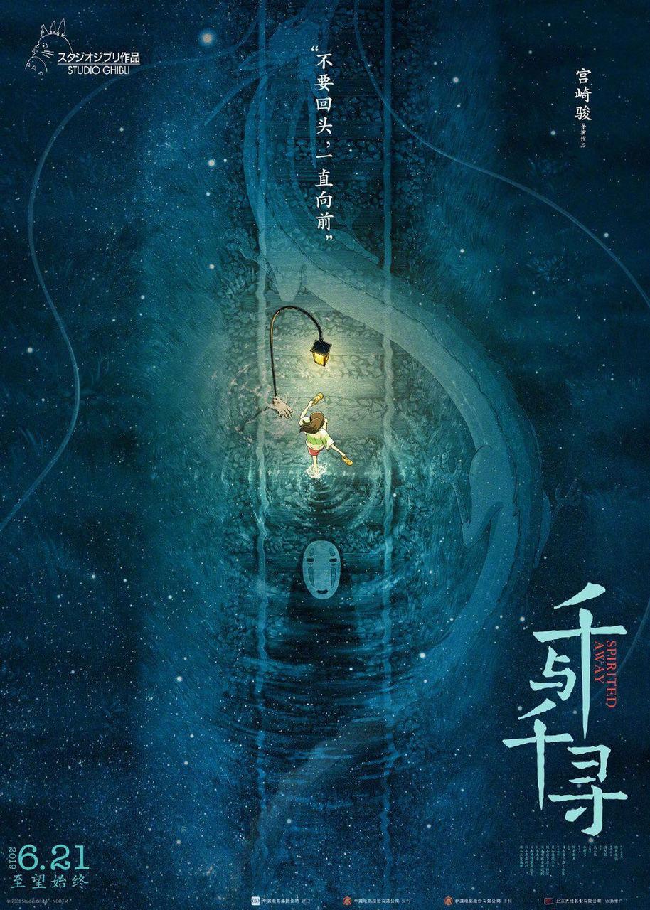 Аниме «Унесенные призраками» получило новые красивые постеры вчесть премьеры вКитае | Канобу - Изображение 5