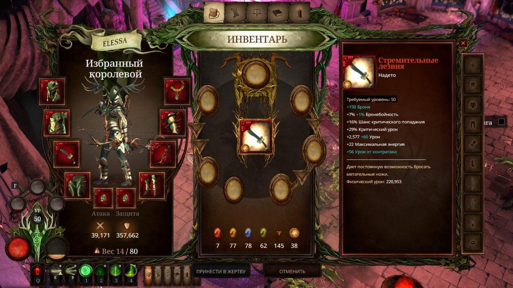 Рецензия на Warhammer: Chaosbane | Канобу - Изображение 2