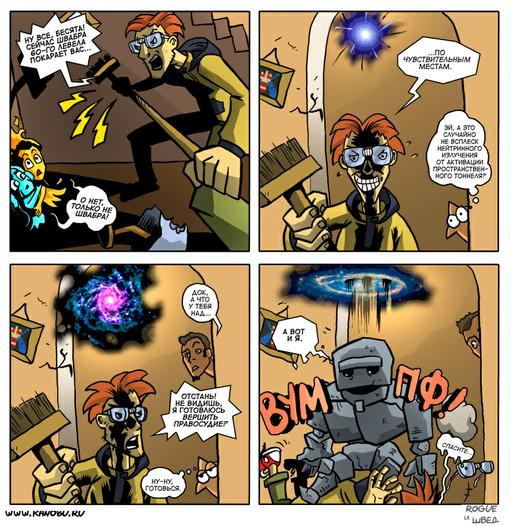 Канобу-комикс. Весь первый сезон | Канобу - Изображение 32
