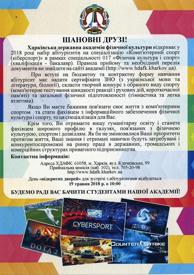 В Харьковской академии физической культуры начнут обучать киберспортивных специалистов