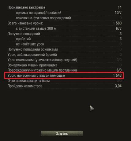 Бонус-коды World of Tanks (WoT) на премиум-танк HWK 30 и премиум-аккаунт  | Канобу - Изображение 3