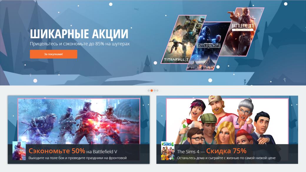 В Origin стартовала новогодняя распродажа. Трилогия Mass Effect, Titanfall 2 и другие игры    Канобу - Изображение 2
