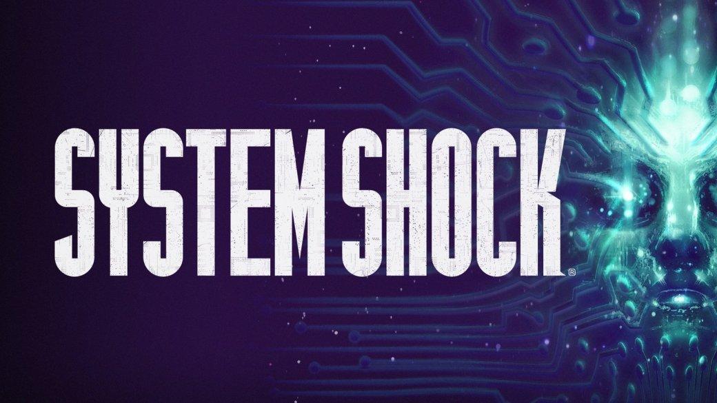 Создатели ремейка System Shock ответили нагневные комментарии | Канобу - Изображение 8151