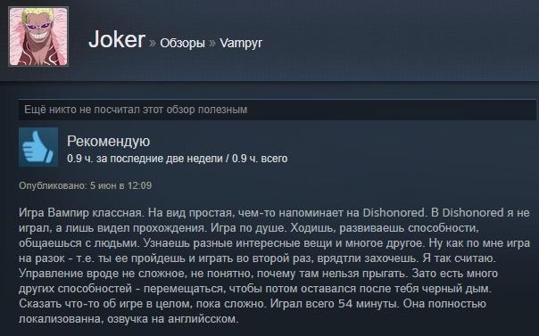 «Шикарная игра, ноценник великоват»: первые отзывы пользователей Steam оVampyr. - Изображение 18