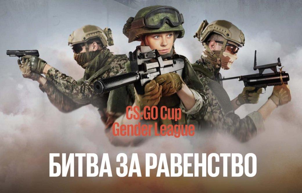 В июле пройдет российский чемпионат по CS:GO со смешанными командами. Мужчины сыграют с девушками!. - Изображение 1