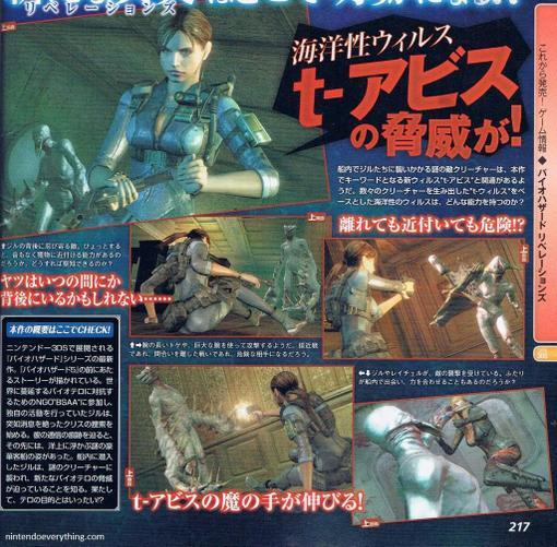 Новый персонаж в Resident Evil: Revelations | Канобу - Изображение 1