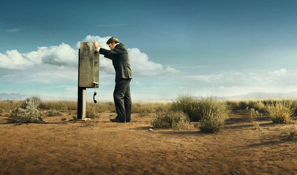 Почему нужно смотреть Better Call Saul   Канобу