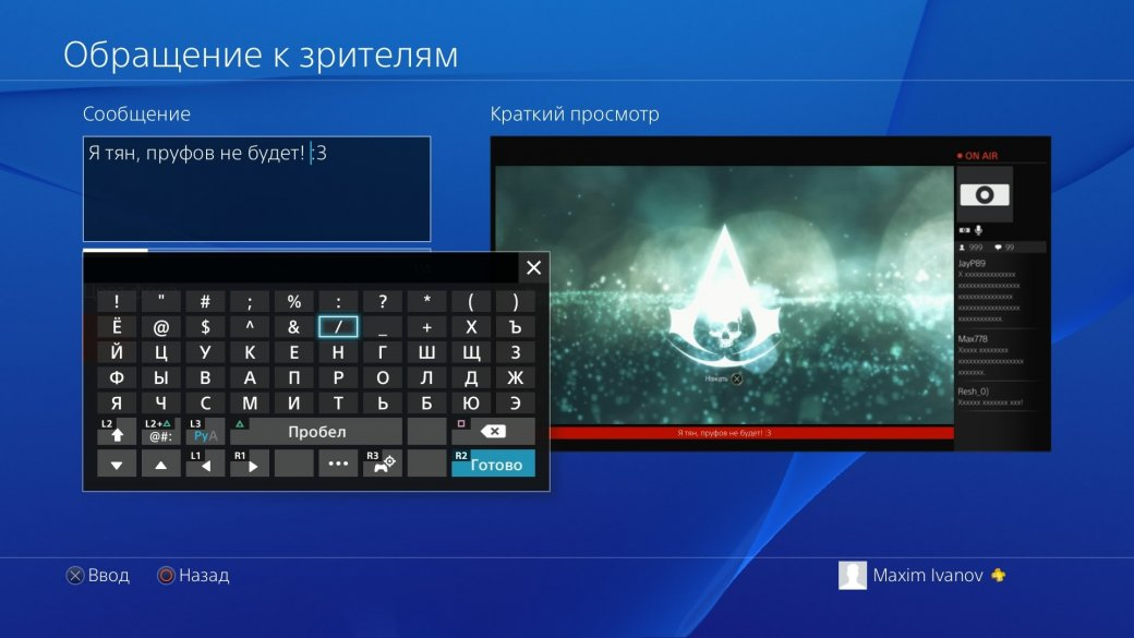PS4 год спустя: что изменилось в прошивке 2.0 [обновляется] | Канобу - Изображение 5171