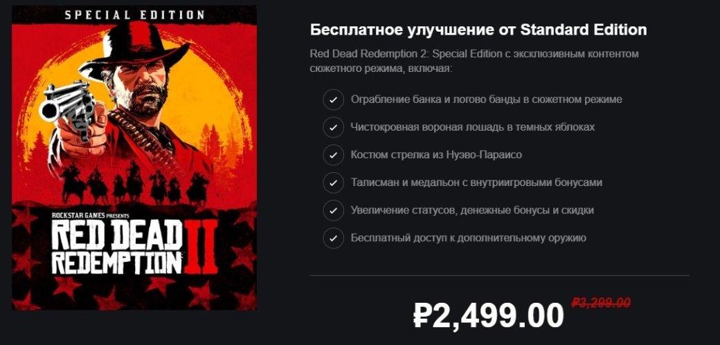 Rockstar раскрыла цену на ПК-версию Red Dead Redemption 2. Сейчас игру можно купить за 2499 рублей!  | Канобу - Изображение 0