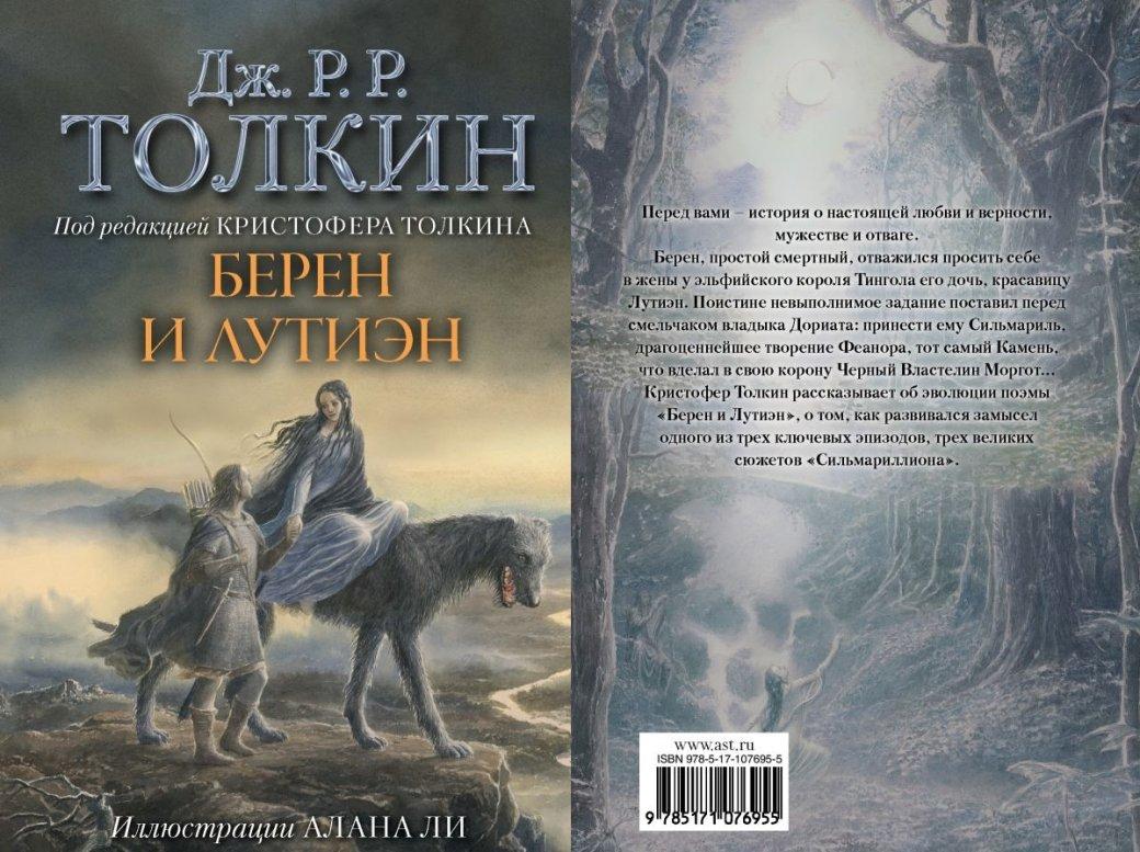 Рецензия на книгу «Берен и Лутиэн» | Канобу - Изображение 0