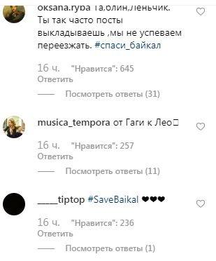 ОтЛеди Гаги кЛеонардо диКаприо— как русские вкомментариях Instagram просят актера спасти Байкал   Канобу - Изображение 5316