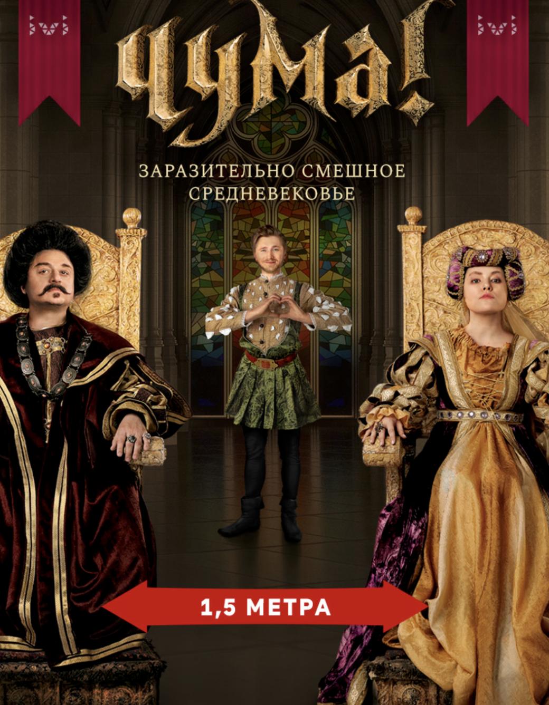 ВРоссии выйдет сериал про средневековый карантин. Его продюсеры— Шнуров иКанделаки | Канобу - Изображение 2354