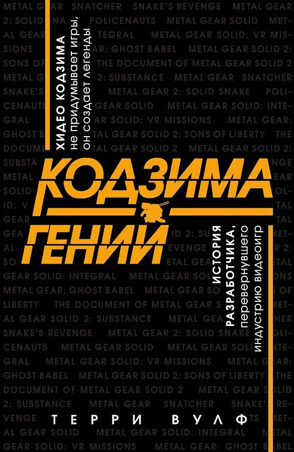 В России выйдет книга The Kojima Code под названием «Кодзима — гений». Ее перевела Альфина! | Канобу - Изображение 0