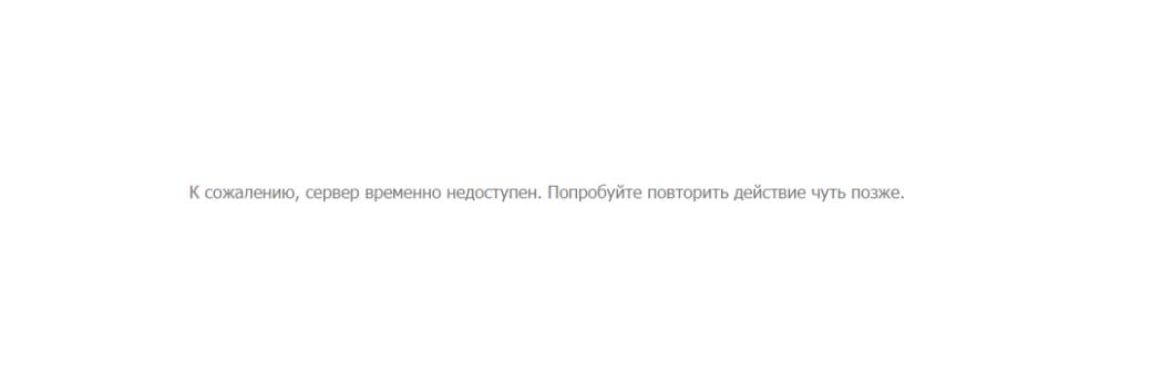 У пользователей «ВКонтакте» внезапно пропала вся музыка [обновлено]   Канобу - Изображение 7334