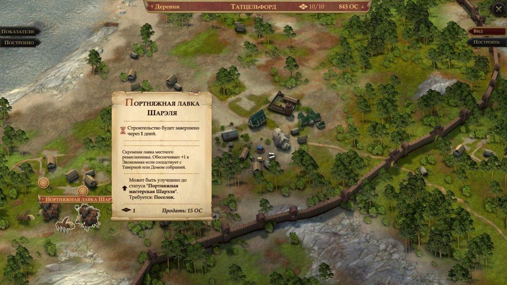 Гайд по управлению королевством в Pathfinder: Kingmaker: как построить из баронства королевство | Канобу - Изображение 8