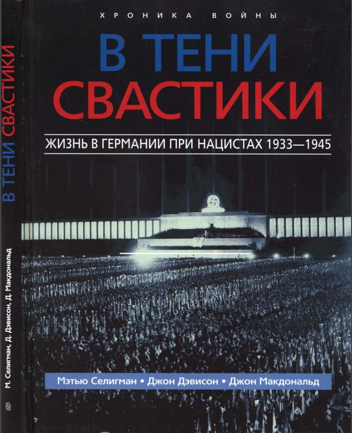 10 книг про нацистов, Третий Рейх иальтернативную историю Второй мировой, которые стоит прочитать | Канобу - Изображение 18