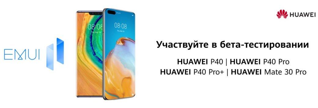 Huawei запускает вРоссии программу бета-тестирования EMUI11