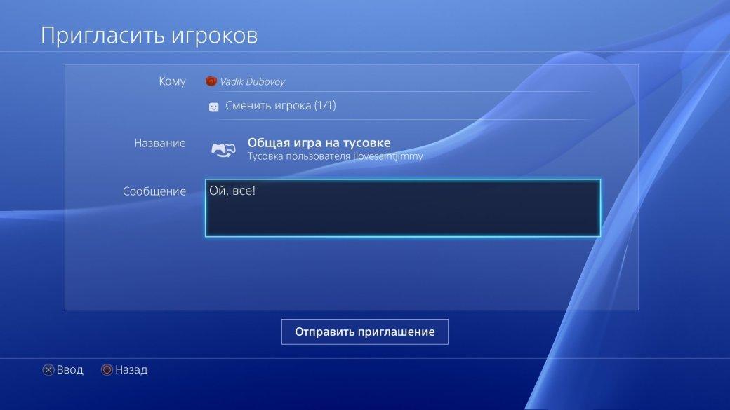 PS4 год спустя: что изменилось в прошивке 2.0 [обновляется] | Канобу - Изображение 5156
