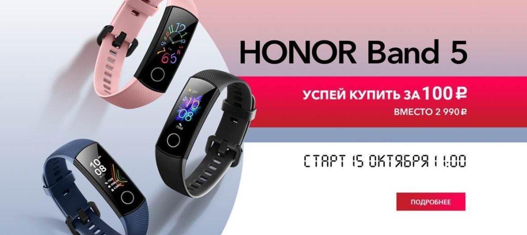Бренд Honor дает шанс купить фитнес-трекер Honor Band 5 всего за100 рублей | Канобу - Изображение 1303