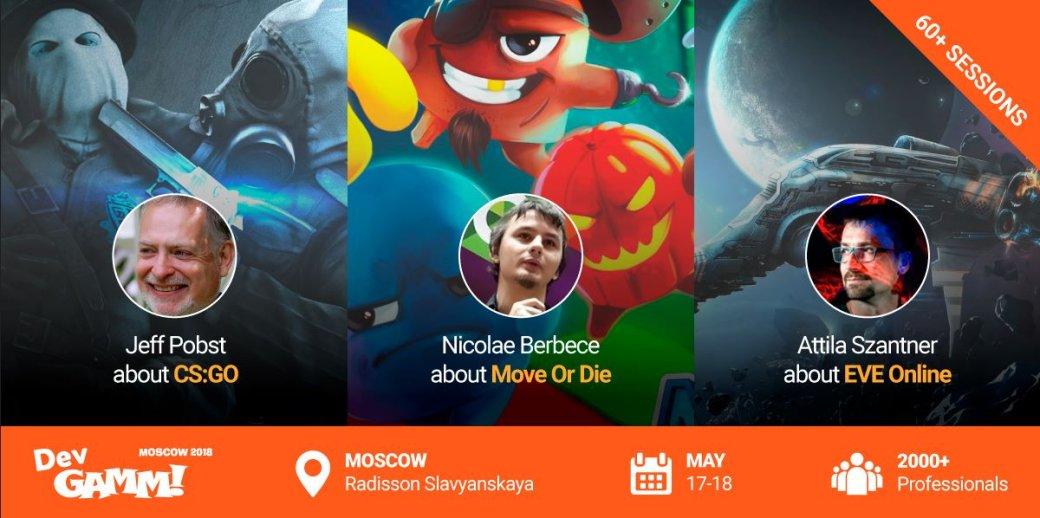 17–18мая вМоскве состоится конференция разработчиков игр DevGAMM. - Изображение 1