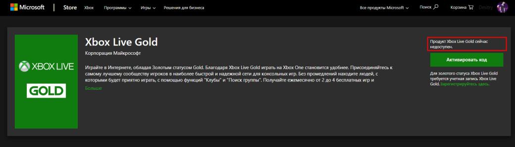 Microsoft больше не будет продавать подписки на сервисы Xbox в Microsoft Store в России | Канобу - Изображение 544