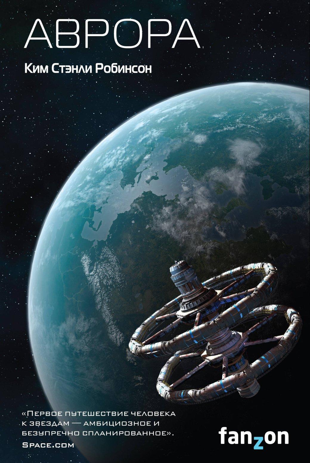 Книги, которые доказывают, что научная фантастика жива | Канобу - Изображение 277
