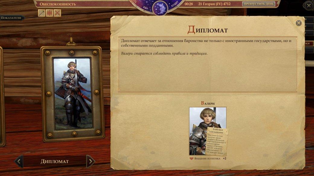 Гайд. Советники в Pathfinder: Kingmaker: кого брать, где найти новых для баронства/королевства | Канобу - Изображение 7