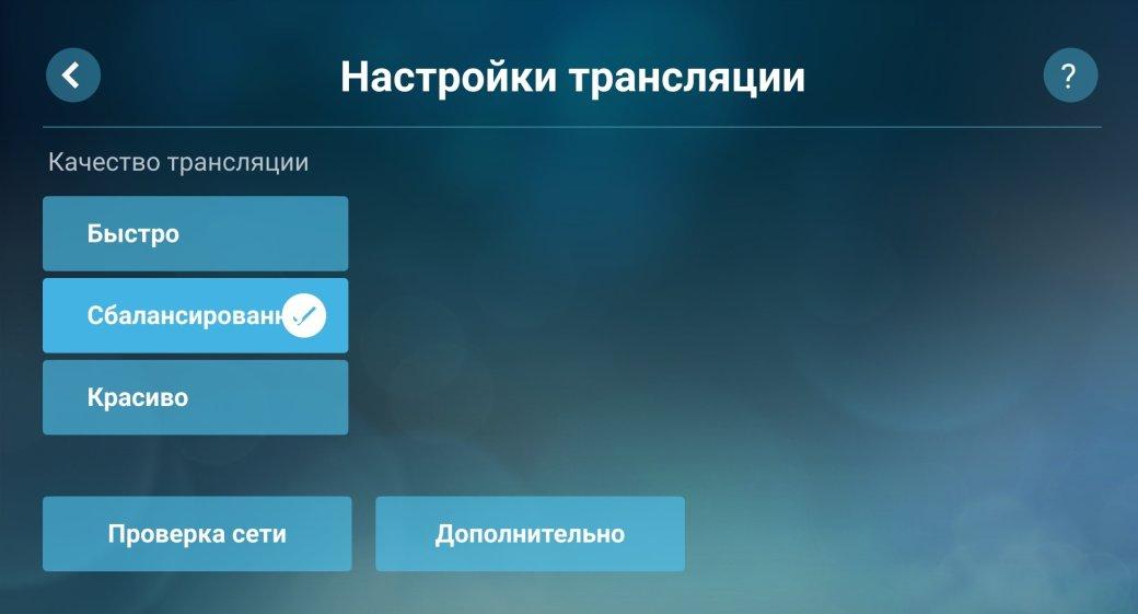 Steam Link - как играть в игры из Steam на Android-телефоне или планшете, настройка приложения | Канобу - Изображение 4