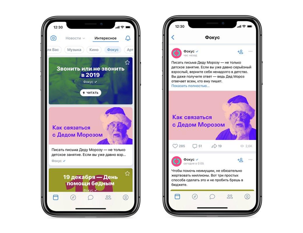 «ВКонтакте» запускает собственное интернет-издание «Фокус» | Канобу - Изображение 0
