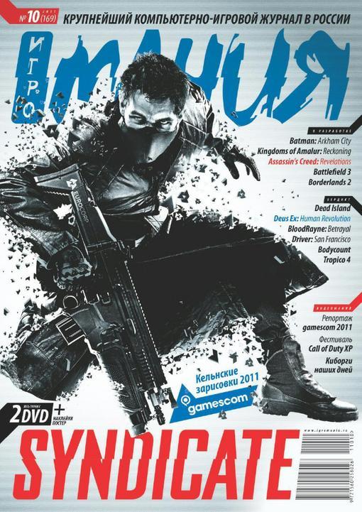 Обзор российской игровой прессы за октябрь 2011 | Канобу - Изображение 3