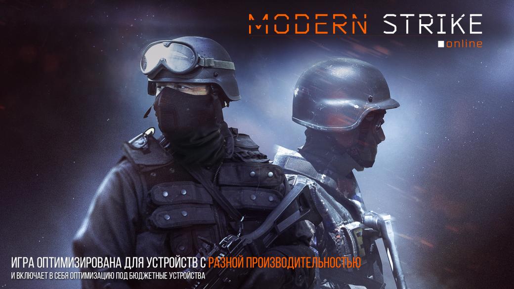 Рассказываем о Modern Strike Online | Канобу - Изображение 1