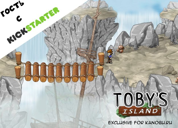 Гость с Kickstarter: Toby's Island | Канобу - Изображение 1