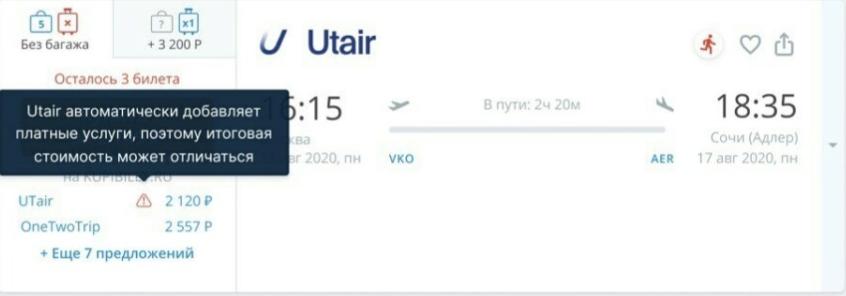 Aviasales будет помечать авиакомпании, навязывающие платные услуги при покупке билета