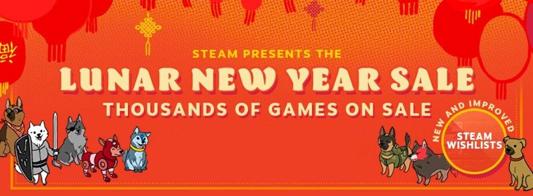 ВSteam стартовала распродажа, посвященная китайскому Новому году | Канобу - Изображение 1