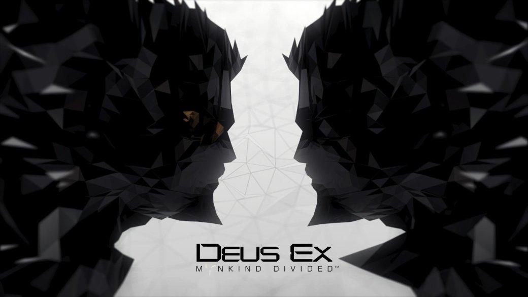 Рецензия на Deus Ex: Mankind Divided