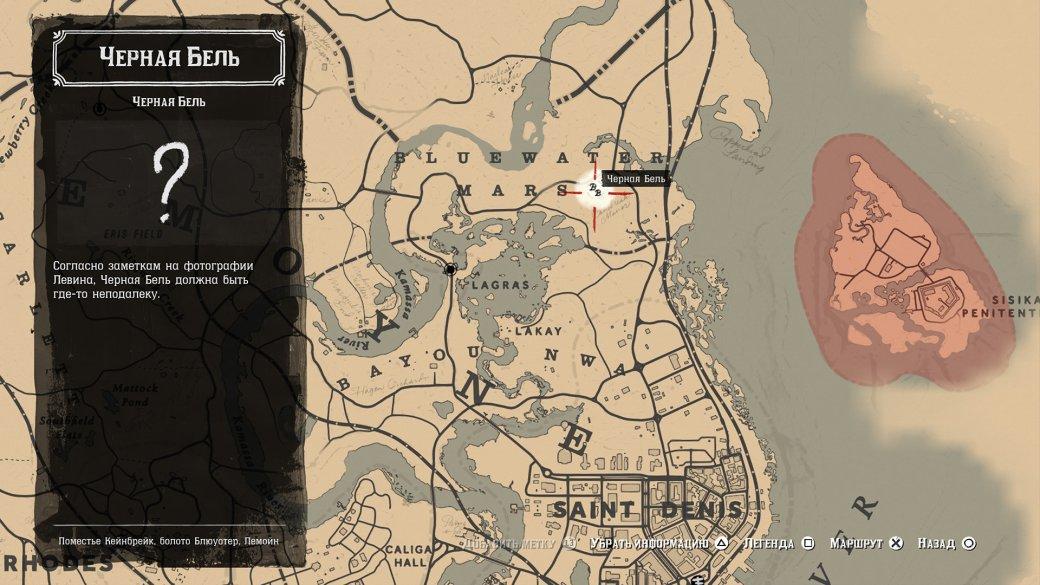 Гайд. Где найти всех легендарных стрелков вRed Dead Redemption2 | Канобу - Изображение 4949
