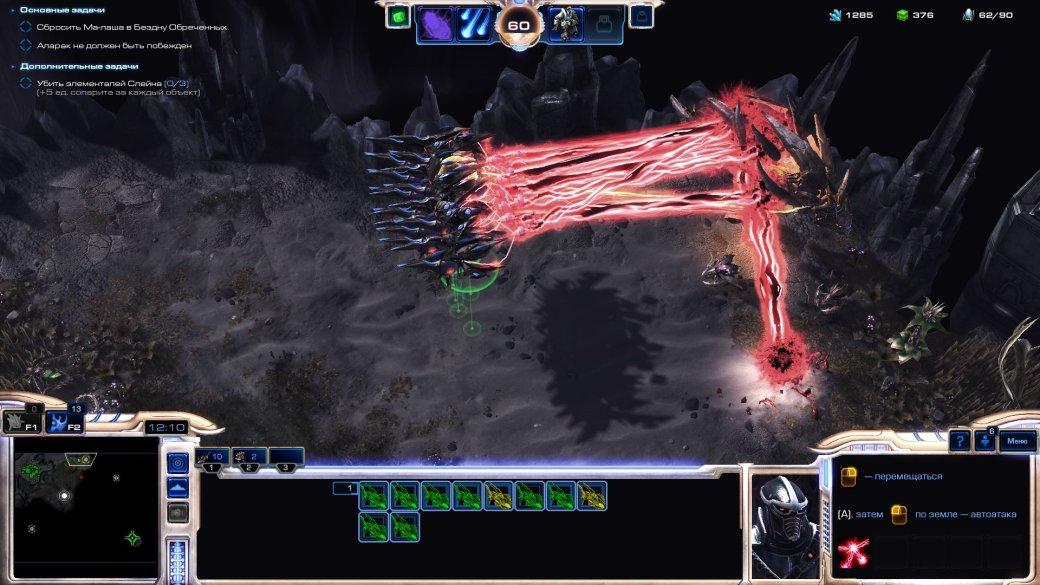 Рецензия на StarCraft 2: Legacy of the Void | Канобу - Изображение 5
