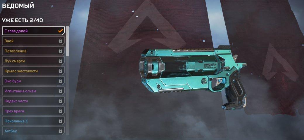 Лучшее оружие вApex Legends   Канобу - Изображение 5