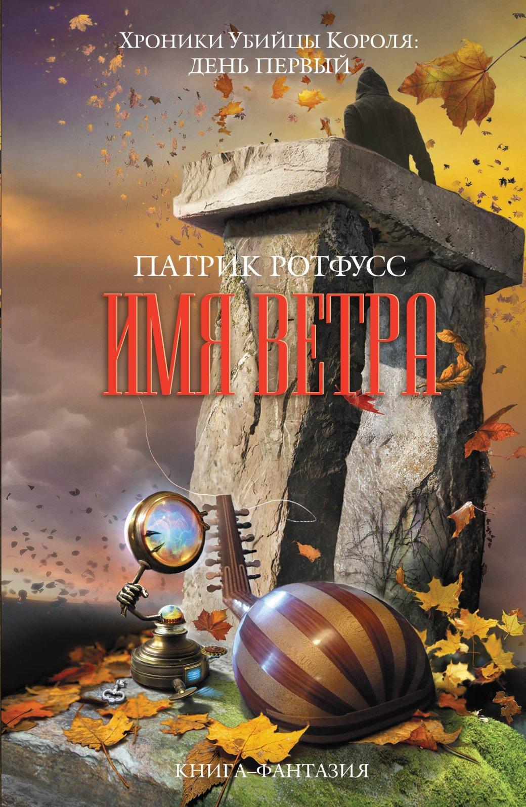 25 главных книг 2010-2019 | Канобу - Изображение 5701