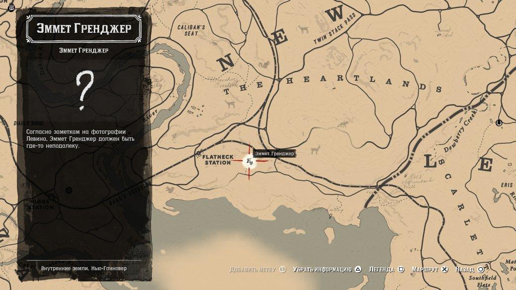 Гайд. Где найти всех легендарных стрелков вRed Dead Redemption2 | Канобу - Изображение 4950