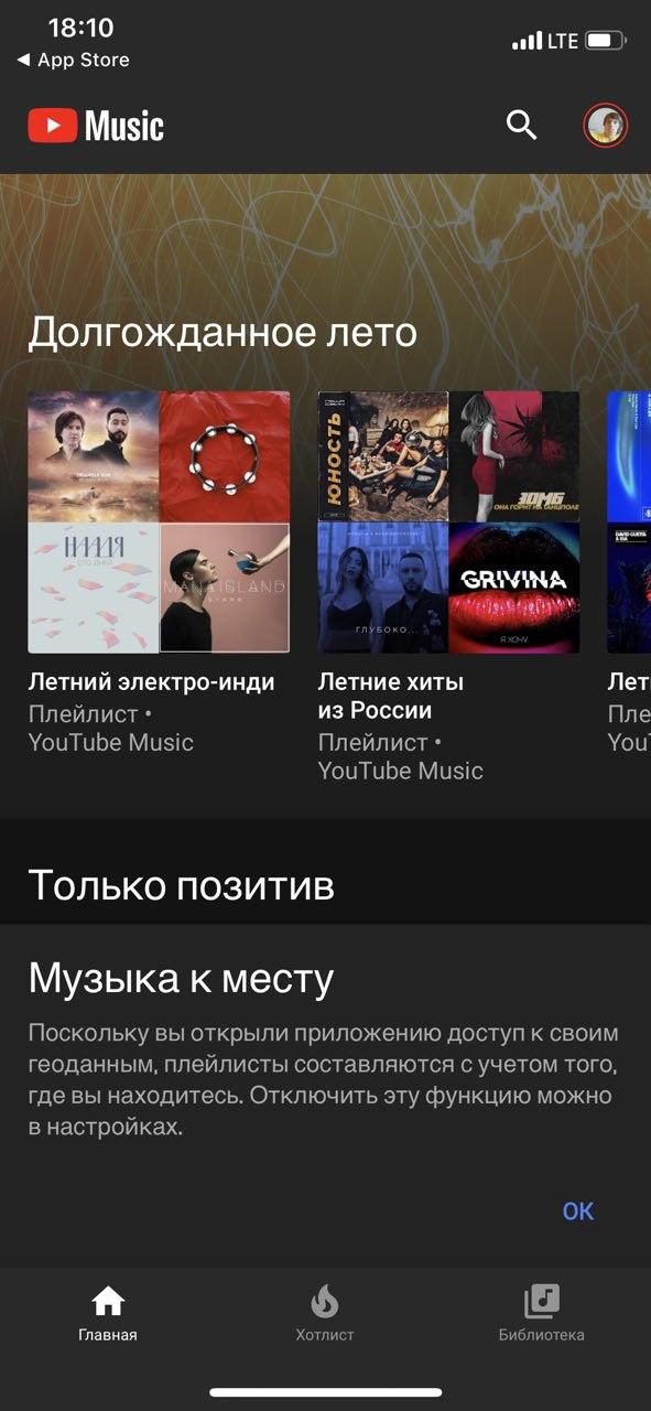 Кто кого: выбираем лучший музыкальный стриминговый сервис. - Изображение 3