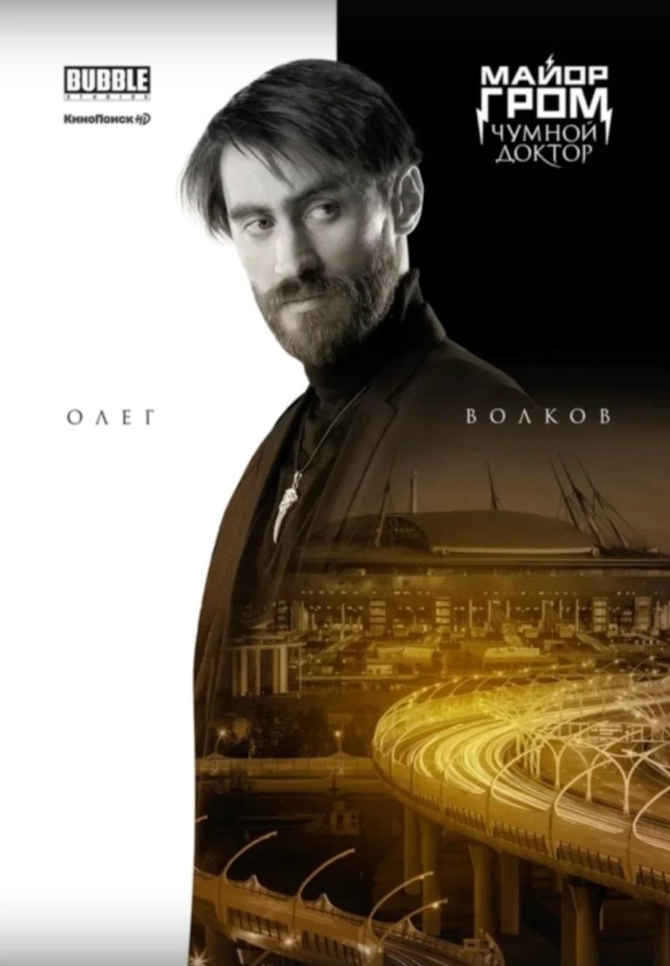 Появились персональные постеры фильма «Майор Гром: Чумной Доктор» | Канобу - Изображение 4340