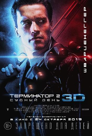 «Терминатор: Судный день» возвращается в российские кинотеатры!  | Канобу - Изображение 8096