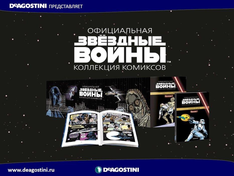 Золотая эпоха классических комиксов по«Звездным Войнам». - Изображение 1