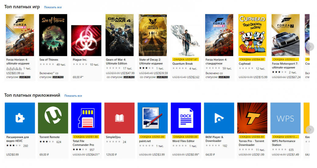 Microsoft все же не покинет Россию, но цены в магазине перевели в доллары | Канобу - Изображение 7028