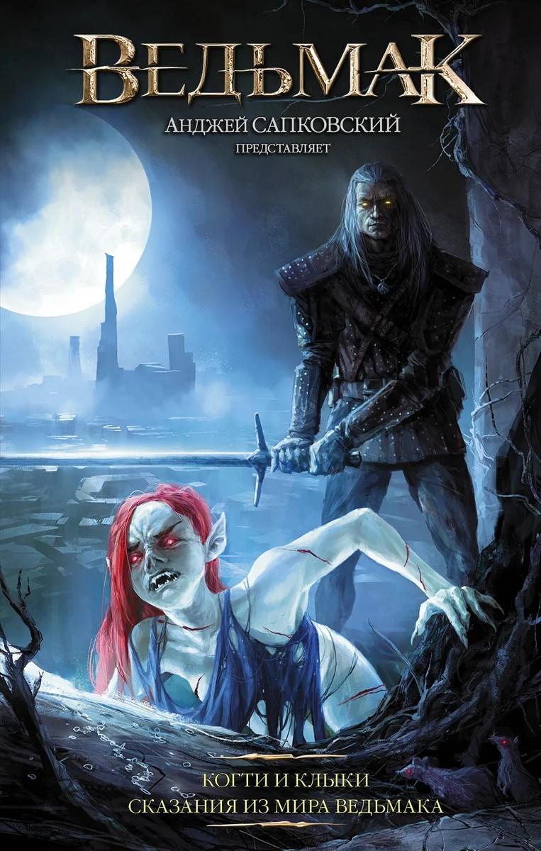 Рецензия на«Клыки икогти»— новую книгу вовселенной «Ведьмака». Фанфики или нечто большее? | Канобу - Изображение 0